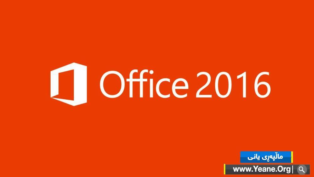 چۆنیهتی چالاكردنی  مایكرۆسۆفت ئۆفیسی Microsoft Office 2016