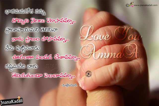 Beautiful Mother Quotations in Telugu With Images, Amma Kavithalu Telugu lo, Mother Quotes with Images,Amma Kavithalu In Telugu With Cute Baby, Very Sweet Lovely Telugu Mother Love Quotes Kavithalu, Kavithalu On Mother,best mothers day quotes in Telugu, Telugu Mother Quotes, Telugu Mother Wallpapers, Mothers Day Telugu Quotations with Images