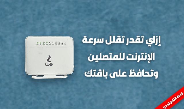 تحديد سرعة الإنترنت للمتصلين بشبكة الإنترنت على راوتر we والحفاظ على الباقة