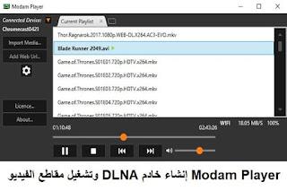 Modam Player إنشاء خادم DLNA وتشغيل مقاطع الفيديو على جهاز الكمبيوتر