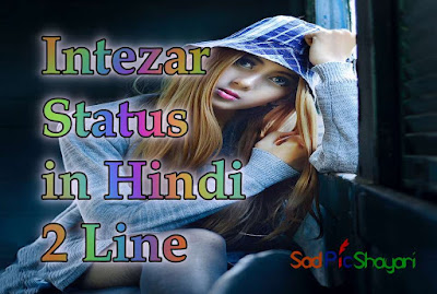 intezaar status hindi 2 line