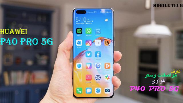 Huawei P40 Pro 5G | تعرف على سعر ومواصفات هاتف هواوى Huawei P40 Pro