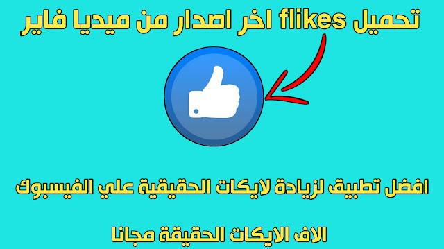 تحميل flikes للاندرويد اخر إصدار من ميديا فاير لزيادة اللايكات الفيس بوك facebook