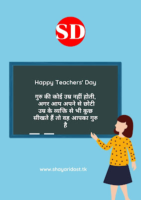 Teachers Day New Special Hindi Quotes 2019