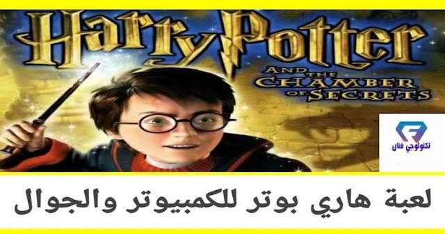 تحميل لعبة هاري بوتر Harry Potter للجوال الأندرويد والكمبيوتر برابط مباشر مجانا