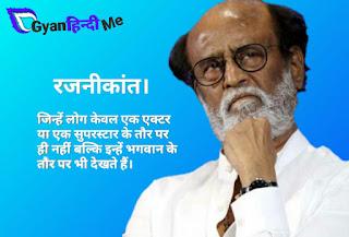 superstar rajinikanth biography in hindi