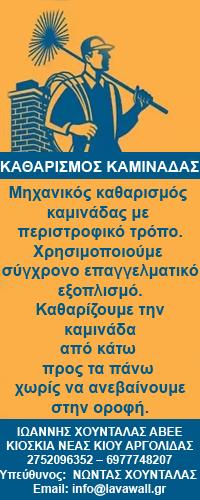 ΚΑΘΑΡΙΣΜΟΣ ΚΑΜΙΝΑΔΑΣ