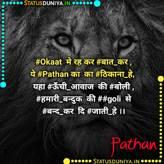 Pathan Powerful Status And Shayari With Images, #Okaat  मे रह कर #बात_कर , ये #Pathan का  का #ठिकाना_हे,   यहा #ऊँची_आवाज  की #बोली ,  #हमारी_बन्दुक  की ##goli  से #बन्द_कर  दि #जाती_हे ।।