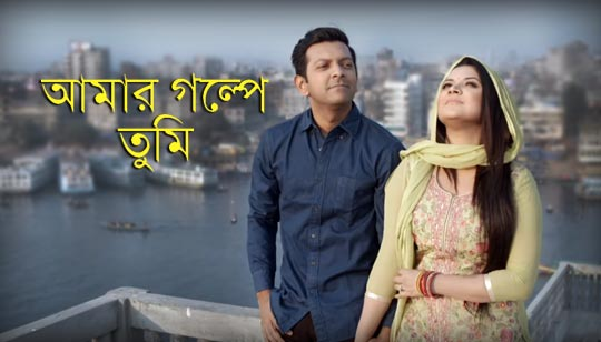 Amar Golpe Tumi Song Lyrics by Tahsan And Mithila Telefilm