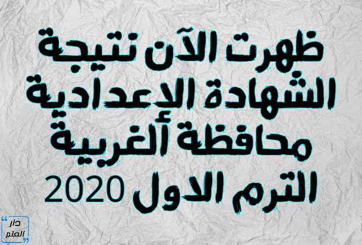 نتيجة الشهادة الاعدادية محافظة الغربية الترم الاول بالاسم ورقم الجلوس 2020