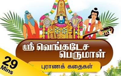 Tirupati Balaji Stories in Tamil   Lord Tirumal Stories