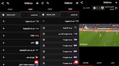 تطبيق موبي كورة لمشاهدة مباريات كرة القدم مباشرة