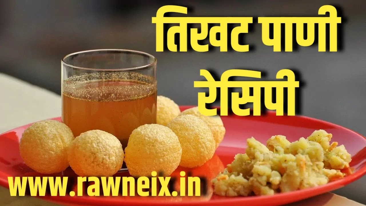 Pani For Pani Puri Recipe In Marathi