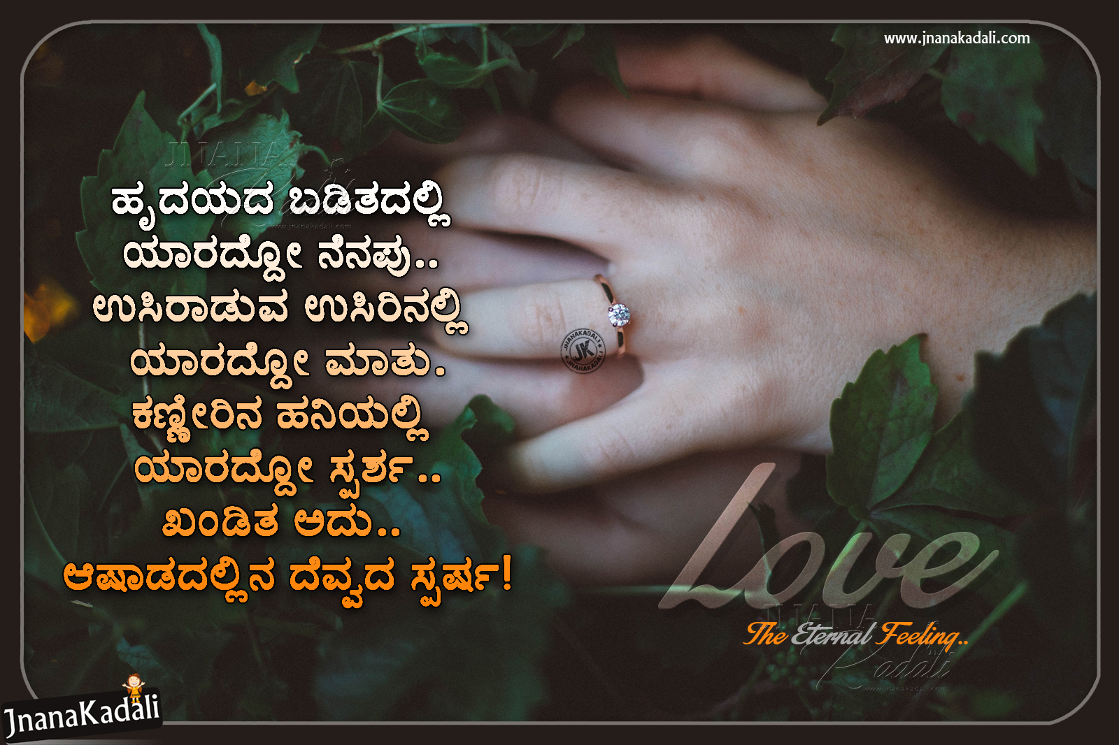 Heart Touching Kannada Love Messages Alone Love Quotes Hd Wallpapers In Kannada Brainysms