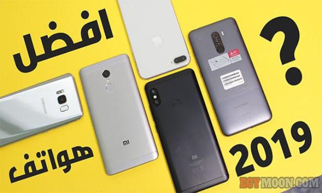 افضل هاتف تم اختياره كأفضل هاتف ذكي في عام 2019
