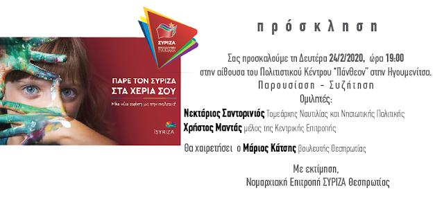 Ηγουμενίτσα: Πολιτική εκδήλωση του ΣΥΡΙΖΑ με τον Νεκτάριο Σαντορινιό