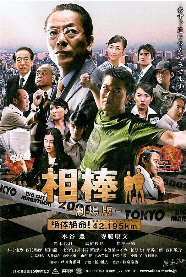 Sinopsis Aibou: The Movie (2008) - FIlm Jepang