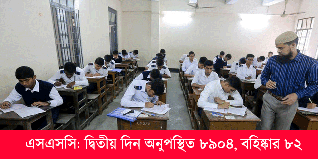 SSC Exam 2nd Day: Absent 8904 and Lockout 82