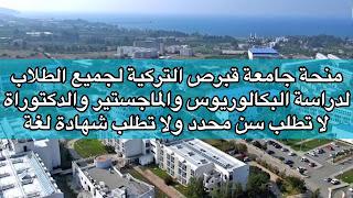 منحة جامعة قبرص التركية لدراسة البكالوريوس والماجستير والدكتوراة