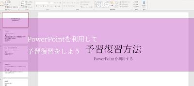 PowerPointを利用して予習復習をしよう