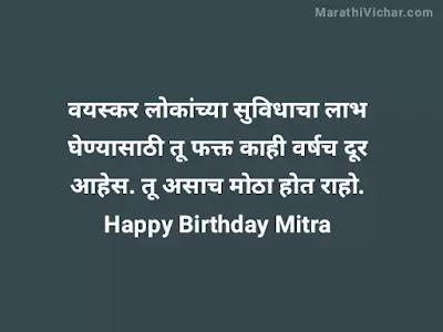 marathi birthday wishes funny