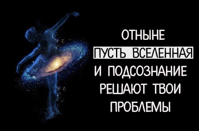 Отныне пусть вселенная и подсознание решают твои проблемы