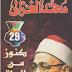 تحميل كتاب كنوز من السنة ل محمد الغزالي
