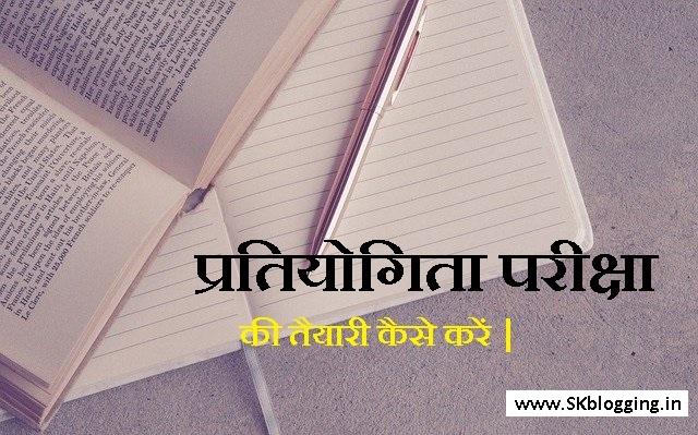 Competition Exam Ki Taiyari Kaise Kare In Hindi