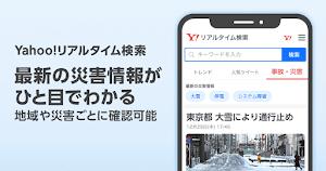 【災害情報】Twitter上の災害・事故ツイートをAIが解析・まとめた情報を手軽にリアルタイム検索できる機能が「Yahoo!リアルタイム検索」に登場