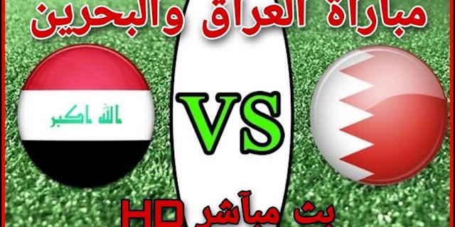 موعد  مباراة العراق والبحرين بث مباشر بتاريخ 05-12-2019 كأس الخليج العربي 24