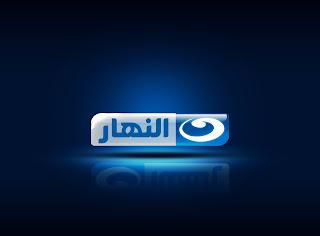 تردد قناة النهار 2019
