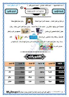 تحميل مذكرة عربي الصف الثالث الابتدائي ترم أول 2019