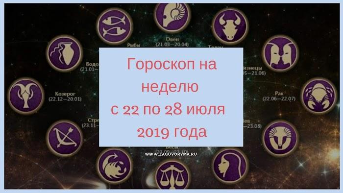Гороскоп на неделю с 22 по 28 июля 2019 года