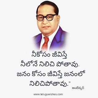 Ambedkar Quote In Telugu