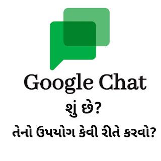 Google Chat Gujarati