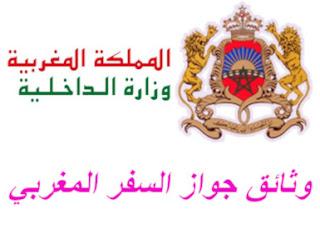 وثائق جواز السفر المغربي