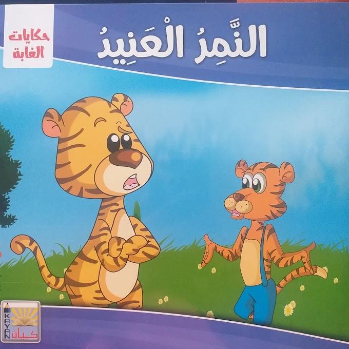 النمر العنيد - قصص اطفال قبل النوم - حكايات الغابة