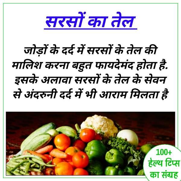 Natural Health Tips in Hindi 9 | हिंदी हेल्थ टिप्स का बहोत ही उपयोगी संग्रह