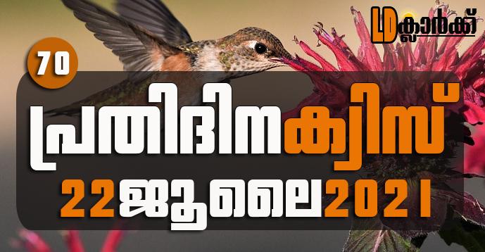 Kerala PSC   22 Jul 2021   Online LD Clerk Exam Preparation - Quiz-70