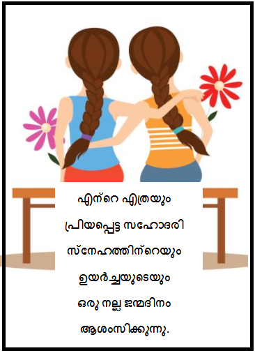 Happy Birthday Wishes for Sister Malayalam