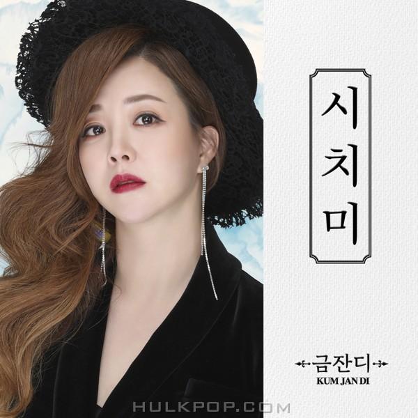 Kum Jan Di – 시치미 – Single