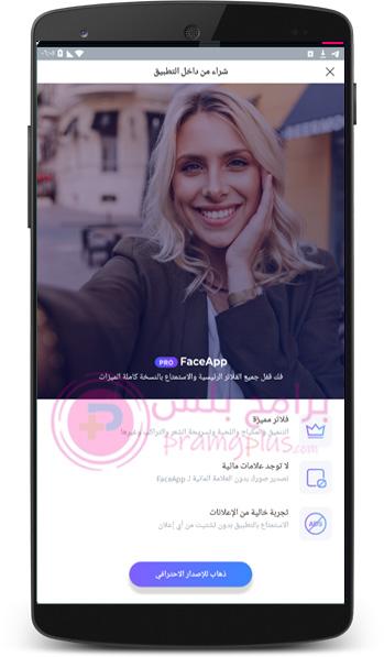 مزايا برنامج FaceApp Pro