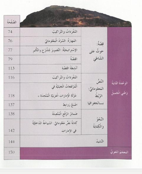 كتاب الطالب مادة اللغة العربية الصف الخامس الفصل الال 2020 مناهج الامارات
