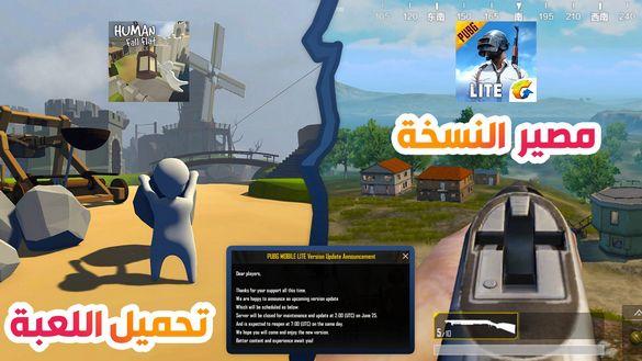 ما مصير نسخة ببجي موبايل لايت الجديدة ؟ لعبة اسطورية للاندرويد | PUBG MOBILE LITE & HUMAN FALL FLAT
