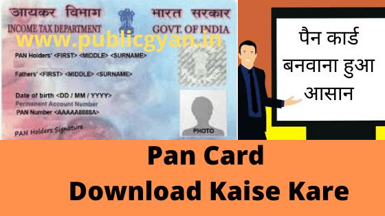 Pan Card Download Kaise Kare अब पैन कार्ड बनवाना हुआ आसान आधार कार्ड से पैनकार्ड निकाने ।