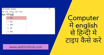 computer me english keyboard se hindi me type kaise kare