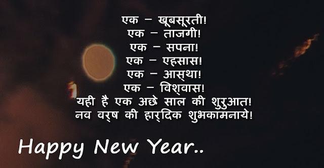 Romantic Happy New Year Love Shayari