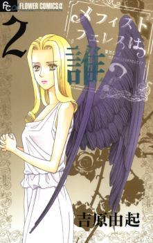 Mephistopheles wa Dare? Manga