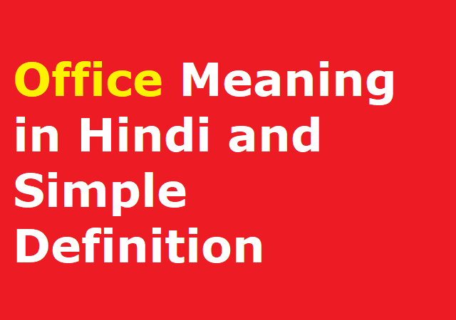 Office Meaning in Hindi and Simple Definition - ऑफिस का हिन्दी अर्थ समझे