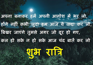 best good night hindi quotes for her